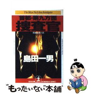 [Used] Capital detective / 9th area detective chief detective novel / Kazuo Shimada / Kobunsha [Bunko] [Free shipping for tomorrow] [Music for tomorrow]