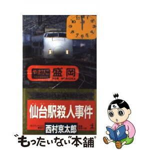 [Used] Sendai Station Murder Case Feature detective novel / Kyotaro Nishimura / Kobunsha [new book] [Free shipping by e-mail] [Music for tomorrow]