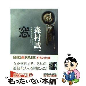 [Used] Window novel detective novel / Seiichi Morimura / Kobunsha [Bunko] [Free shipping by email] [Music for tomorrow]
