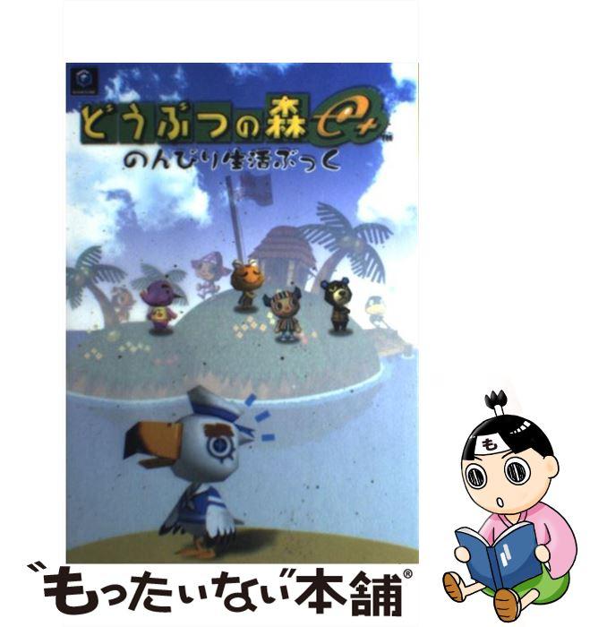 ゲーム, ゲーム攻略本  e Nintendo Gamecube