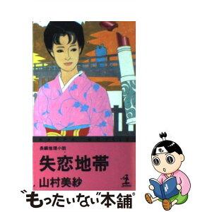 [Used] Heartbreak zone feature story / Misa Yamamura / Kobunsha [new book] [Free shipping by e-mail] [Music for tomorrow]