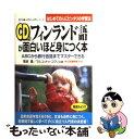 【中古】 CD付フィンランド語が面白いほど身につく本 ABC...