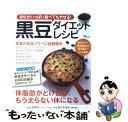 【中古】 黒豆ダイエットレシピ おなかいっぱい食べてもやせる! / 園山 真希絵 / 宝……