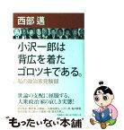 【中古】 小沢一郎は背広を着たゴロツキである。 私の政治家見験録 / 西部 邁 / 飛鳥新社 [単行本]【メール便送料無料】【あす楽対応】