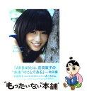 【中古】 あっちゃん 前田敦子AKB48卒業記念フォトブック / 前田敦子 / 講談社 [ムック]【メール便送料無料】【あす楽対応】