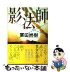 【中古】 影法師 / 百田 尚樹 / 講談社 [文庫]【メール便送料無料】