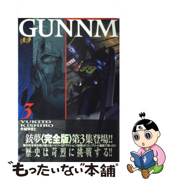 本・雑誌・コミック, その他  GUNNM vol3