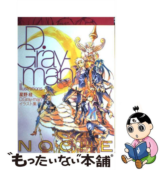 エンターテインメント, アニメーション  NOCHE DGrayman