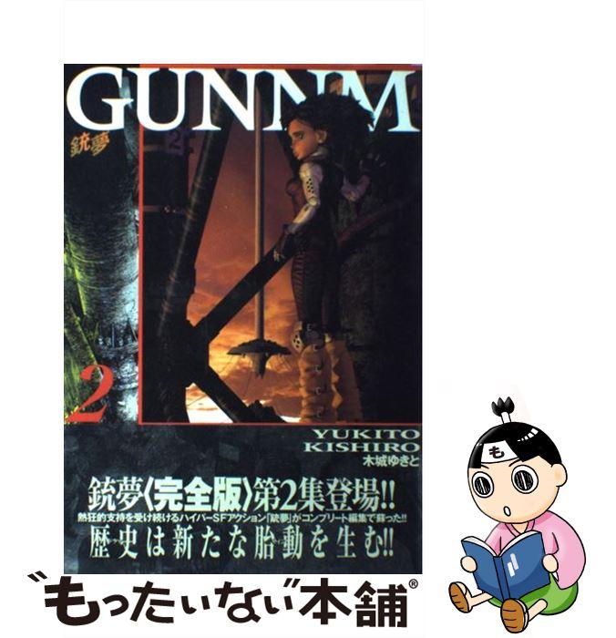 本・雑誌・コミック, その他  GUNNM vol2
