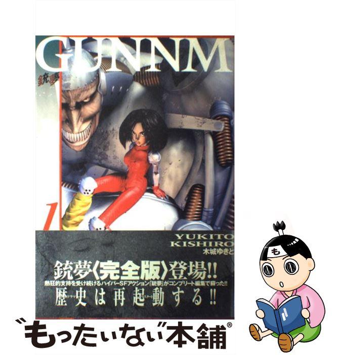 本・雑誌・コミック, その他  GUNNM vol1