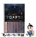 【中古】 プロメテウス / 鈴木 詠崇, ジョン スペイツ,