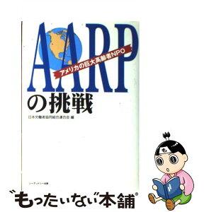 【中古】 AARPの挑戦 アメリカの巨大高齢者NPO / 日本労働者協同組合連合会 / シーアンドシー出版 [単行本]【メール便送料無料】【あす楽対応】
