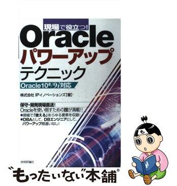 【中古】 現場で役立つ! Oracleパワーアップテクニック Oracle 10g/9i対応 / IPイノベーションズ / 技術評論社 [単行本]【メール便送料無料】【あす楽対応】