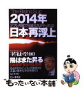 【中古】 2014年日本再浮上 デフレ克服で投資元年がやってくる / 若林栄四 / ビジネス社 [単行本]【メール便送料無料】【あす楽対応】