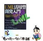 【中古】 UML活用型開発入門 Rational Roseを用いた実践的ケーススタ / テリー クアトロニー, 日本ラショナルソフトウェ / [単行本]【メール便送料無料】【あす楽対応】