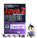 【中古】 Java 2プログラマ問題集 Platform 5.0対応 / 八木 裕乃 / インプレス [単行本(ソフトカバー)]【メール便送料無料】【あす楽対応】