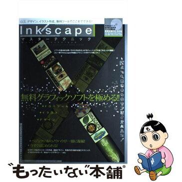 【中古】 Inkscapeマスターテクニック 無料グラフィックソフトを極める!! / 晋遊舎 / 晋遊舎 [大型本]【メール便送料無料】【あす楽対応】
