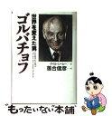 【中古】 ゴルバチョフ 世界を変えた男 / ゲイル シーヒー, 落合 信彦 /