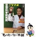 【中古】 ラジオ空想科学研究所 第2夜 / 武井 咲 / メ...