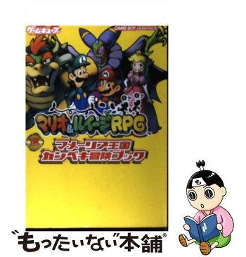 【中古】 マリオ&ルイージRPGマメーリア王国カンペキ冒険ブック Game boy advance / メディアワークス / メディアワー [単行本]【メール便送料無料】【あす楽対応】