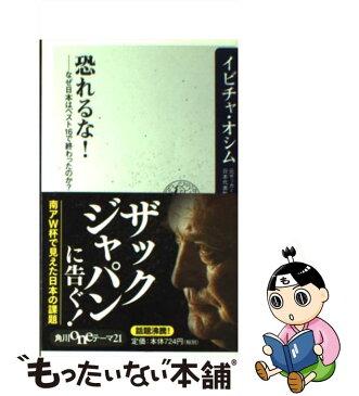 【中古】 恐れるな! なぜ日本はベスト16で終わったのか? / イビチャ・オシム / 角川書店(角川グループパブリッシング) [新書]【メール便送料無料】【あす楽対応】
