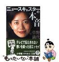 【中古】 ニュースキャスターの本音 / 草野 満代 / 小学館 [文庫...