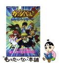 【中古】 金色のガッシュベル!!魔界のブックマーク公式ガイドブック Game boy advance / 雷句 誠 / 小学館 [ムック]【メール便送料無料】【あす楽対応】