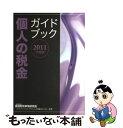 【中古】 個人の税金ガイドブック 2011年度版 / 金融財政事情研究会ファイナンシャル……