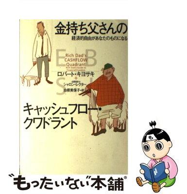 【後編】金持ち父さんに学ぶファイナンシャルリテラシー15項目