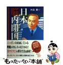 【中古】 日本脳内開国 直面している問題がおもしろいほどわかる / 舛添 要一 / リヨン社 [単行本]【メール便送料無料】【あす楽対応】