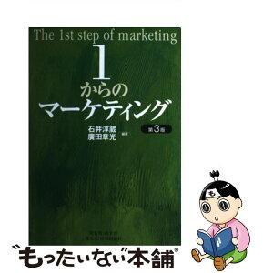 【中古】1からのマーケティング   第3版/ 石井 淳蔵[単行本]【あす楽対応】