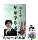 【中古】 年齢学序説 / 博多 大吉 / 幻冬舎 [単行本]【メール便送料無料】