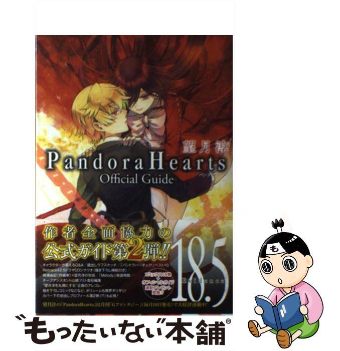 青年, スクウェア・エニックス GファンタジーC  Pandora Hearts Official Guide 185 Evide