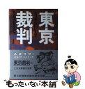 もったいない本舗 楽天市場店で買える「【中古】 東京裁判 上 / 朝日新聞東京裁判記者団 / 講談社 [ハードカバー]【メール便送料無料】」の画像です。価格は299円になります。
