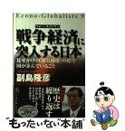 【中古】 戦争経済に突入する日本 見せかけの「景気回復」の陰で国が企んでいること / 副島 隆彦 / 祥伝社 [単行本]【メール便送料無料】【あす楽対応】