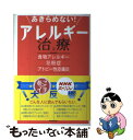 【中古】 あきらめない!アレルギー治療 食物アレルギー・花粉...