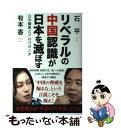 【中古】 リベラルの中国認識が日本を滅ぼす 日中関係とプロパガンダ / 石平, 有本香 / 産経新聞出版 [単行本(ソフトカバー)]【メール便送料無料】【あす楽対応】