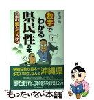【中古】 数字でわかる県民性の本 日本の一等とビリっけつ / 吉田 浩 / ベストセラーズ [単行本]【メール便送料無料】【あす楽対応】