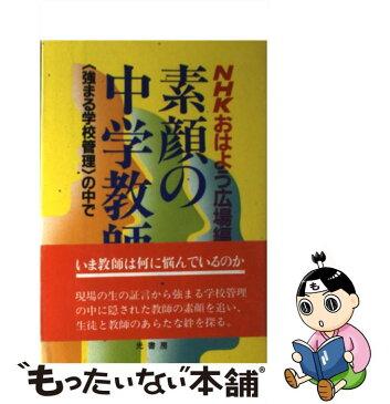 【中古】 素顔の中学教師 <強まる学校管理>の中で / NHK「おはよう広場」 / 光書房 [単行本]【メール便送料無料】【あす楽対応】