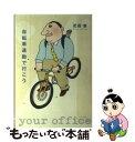 【中古】 自転車通勤で行こう / 疋田 智 / WAVE出版...