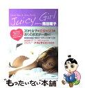 【中古】 Juicy Girl featuring熊田曜子 Love Sex & Love Body / with編集部 / 講談社 [単行本]【メール便送料無料】【あす楽対応】