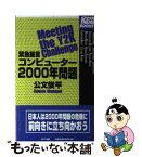 【中古】 緊急提言コンピューター2000年問題 / 公文 俊平 / NTT出版 [単行本]【メール便送料無料】【あす楽対応】