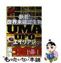 【中古】 新着!世界未確認生物&エイリアンUMA & UFO画像300 / 山口敏太郎 / ダイアプ