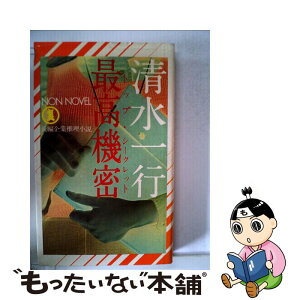[Used] Top secret secret story novel / Izumi Shimizu / Shodensha [new book] [Free shipping for tomorrow] [Music for tomorrow]