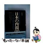 【中古】 日本の内閣 3 経済大国への道から模索の時代へ / 白鳥 令 / 新評論 [その他]【メール便送料無料】【あす楽対応】