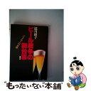 【中古】 ビール戦争の舞台裏 ドライブームの衰退 / 滝川綾...