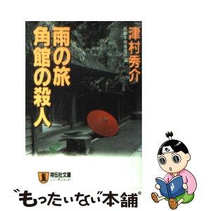 [Used] Murder in the Rain Kakunodate Full-featured detective novel / Shusuke Tsumura / Shodensha [paperback] [Free shipping by tomorrow] [Music for tomorrow]