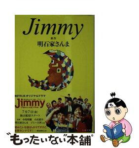 【中古】 Jimmy / 明石家 さんま / 文藝春秋 [文庫]【メール便送料無料】【あす楽対応】