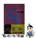 【中古】 69(シクスティナイン) Sixty nine / 村上 龍 / 集英社 [文庫]【メール便送料無料】【あす楽対応】