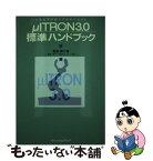【中古】 μITRON3.0標準ハンドブック 分散処理対応リアルタイムOS / トロン協会 / パーソナルメディア [単行本]【メール便送料無料】【あす楽対応】